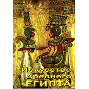 Про-версия диска «Искусство Древнего Египта»