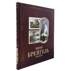 Подарочное издание Питер Брейгель Старший