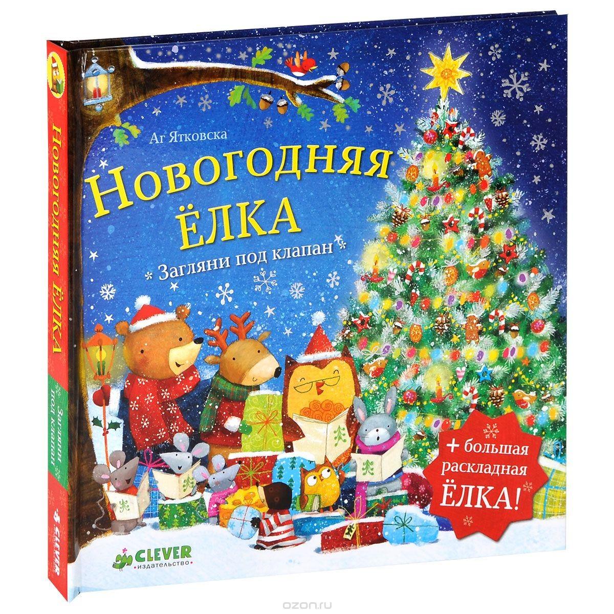 Детская книга Новогодняя елка