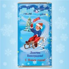 Шоколадная открытка «Мальчик на санках»