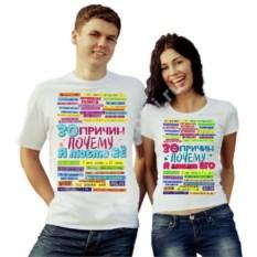 Парные футболки 30 причин почему я люблю ее/его
