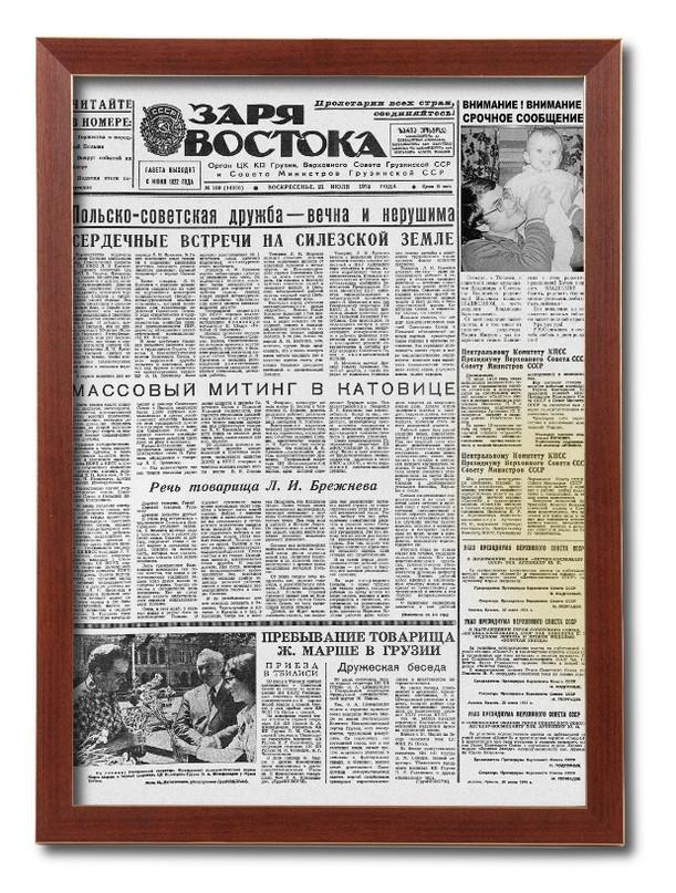 Поздравительная газета Заря Востока в раме Классик