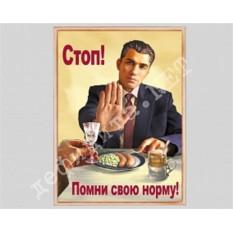Плакат в рамке под стеклом «Помни свою норму!»
