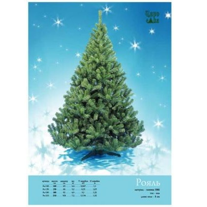 Искусственная елка Рояль