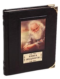 Книга в кожаном переплете Книга Мудрости