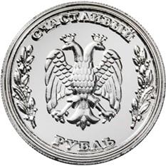Железный рубль «Звонкая удача»