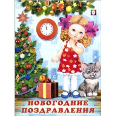 Детская книжка Новогодние поздравления