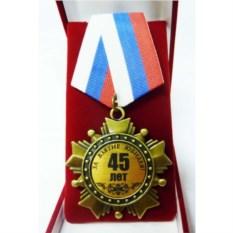 Орден в футляре За взятие Юбилея 45 лет!