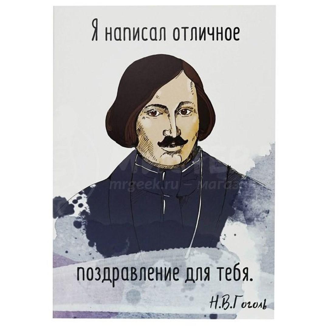 Гоголь н в на открытках, дню рождения деда