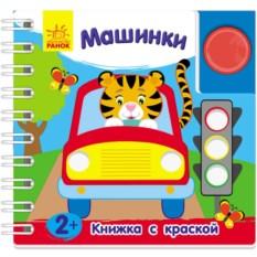 Книжка для пальчикового рисования с краской «Машинки»