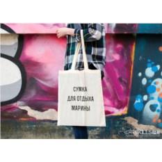 Хлопковая сумка «Для всего»