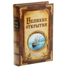 Книга-шкатулка «Великие открытия»