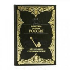 Подарочная книга Нам нужна Великая Россия П. А. Столыпин