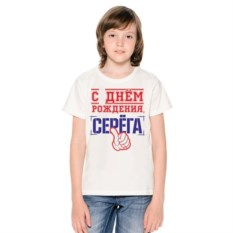 Именная детская футболка С днем рождения