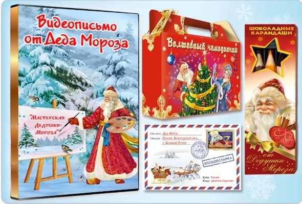Подарочный набор «Мастерская Дедушки Мороза»
