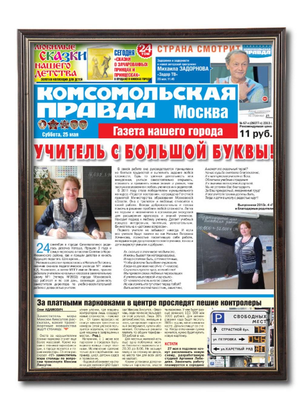 Поздравительная газета учителю – рама Элеганс
