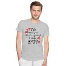 Мужская футболка Так выглядит лучший брат