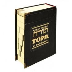 Книга Тора с Гафтарот (кожа) (в мешочке)