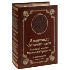 Книга Александр Солженицын. Раковый корпус. Рассказы. Крохотки
