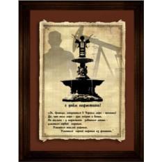 Пергамент Поздравление нефтянику в стихах, багет