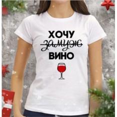 Женская футболка Хочу замуж