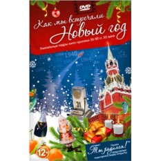 DVD-открытка «Как мы встречали новый год!»