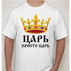 Мужская футболка Царь, просто царь, корона