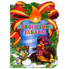 Детская книжка Новогодние забавы