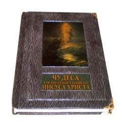 Книга Чудеса Господа Бога нашего Иисуса Христа