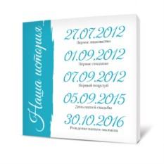Холст с памятными датами «Наша история»
