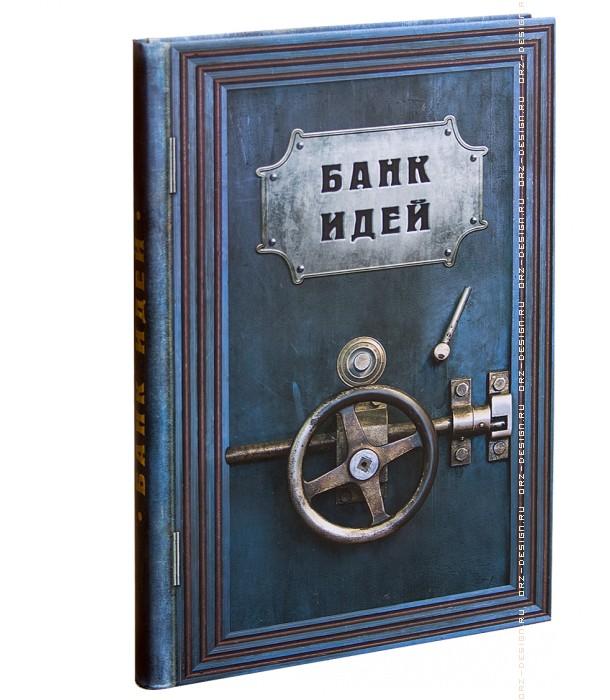 Записная книжка Банк идей