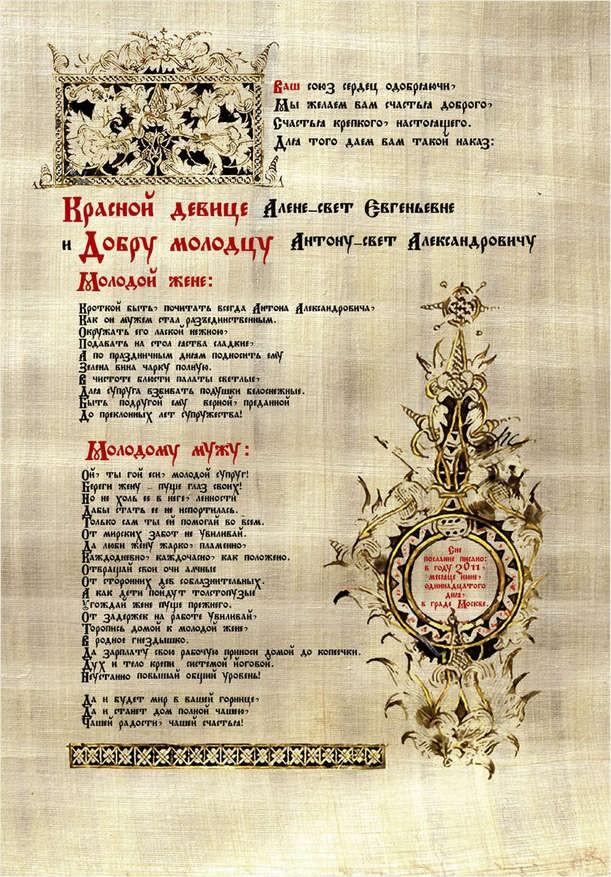 Пергамент Поздравление на свадьбу в старорусском стиле
