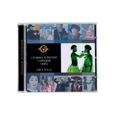 Набор «Музыка и песни народов мира»