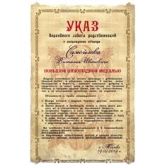 Указ-поздравление верховного совета родственников