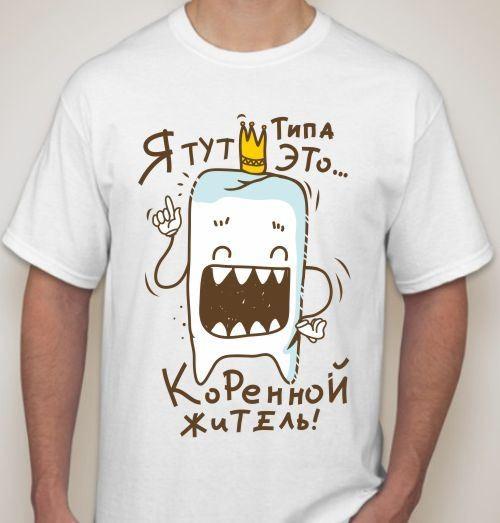 Мужская футболка Я тут коренной житель