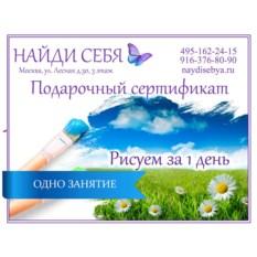 Подарочный сертификат на мастер-класс «Рисуем за 1 день»