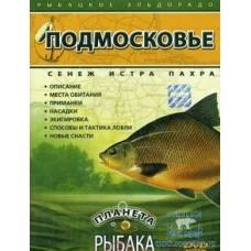 DVD-диск Подмосковье (ПТФ)