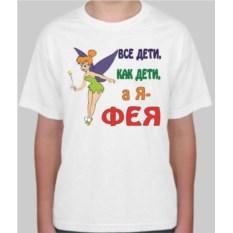 Детская футболка Все дети, как дети, а я - Фея