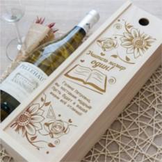 Коробка для вина Лучшему учителю