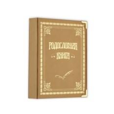 Классическая золотистая родословная книга Балакрон
