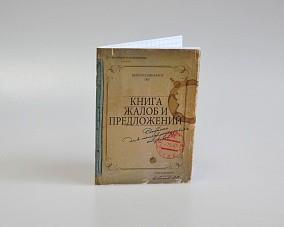 Блокнот «Книга жалоб и предложений»