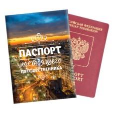 Обложка для паспорта «Настоящий путешественник»