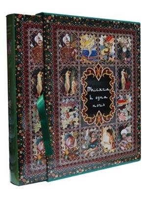 Книга «Тысяча и одна ночь: полное собрание сказок»