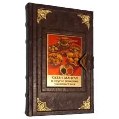 Книга «Казан, мангал и другие мужские удовольствия»