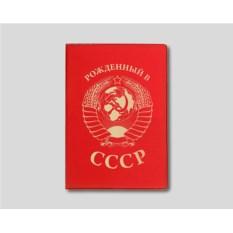 Красная обложка для паспорта «Рожденный в СССР»