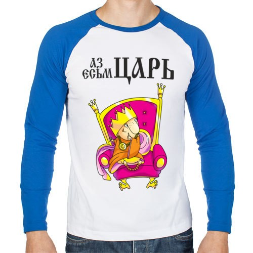 Мужская футболка реглан с длинным рукавом Аз есмь царь!