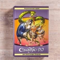 Настольная игра Свинтус 2.0 (ограниченная серия)
