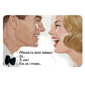 Магнит Милый, ты меня любишь?