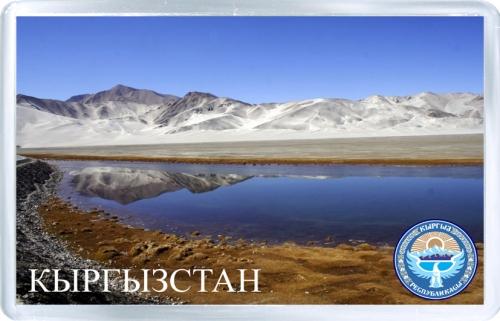 Сувенирный магнит на холодильник: Киргизия. Памир