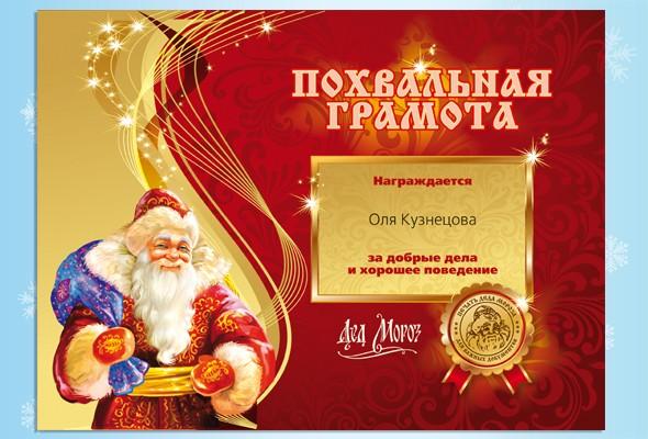 Похвальная грамота от Деда Мороза